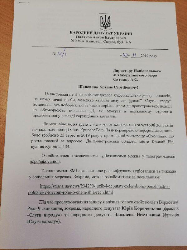 """""""Юзик"""" под """"крышей"""" Зеленского: сможет ли президент наказать друга"""