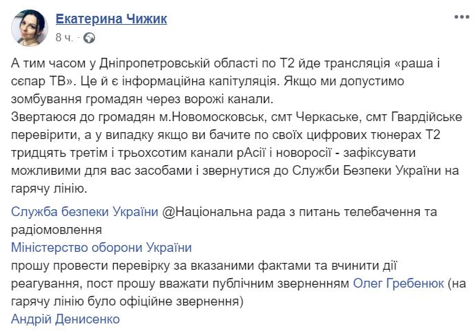 Facebook Екатерина Чижик