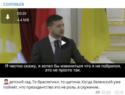 """""""Это служение!"""" Зеленский взбесил пропагандиста Путина"""