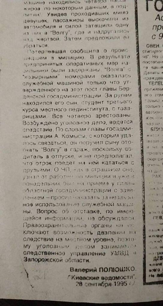 Замітка про злочин у газеті