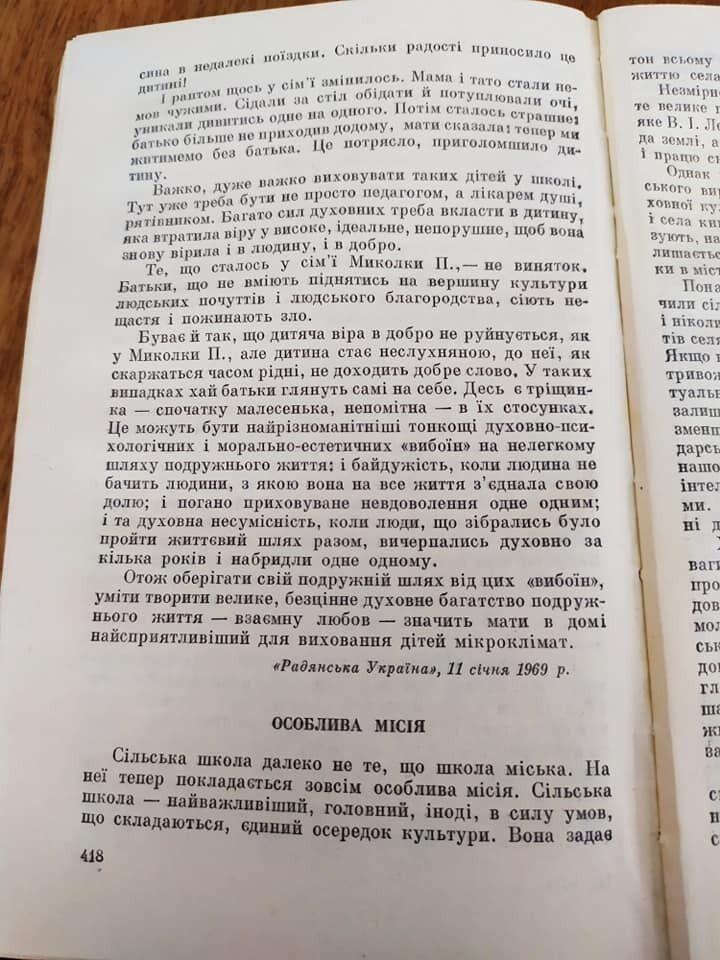 Уривок з книги Василя Сухомлинського