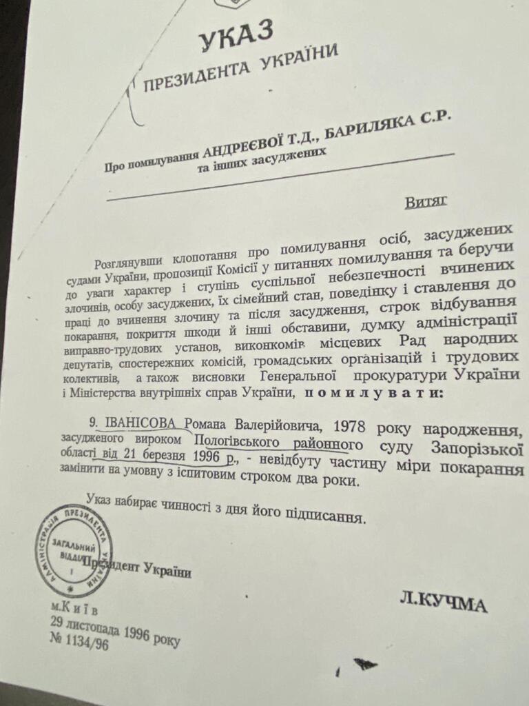 Указ о помиловании Иванисова