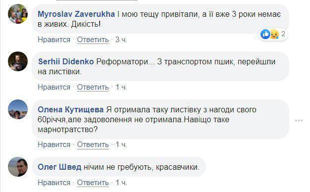 """Поздравляют юбиляров: в Черкассах открытки от власти получают """"мертвые души"""""""