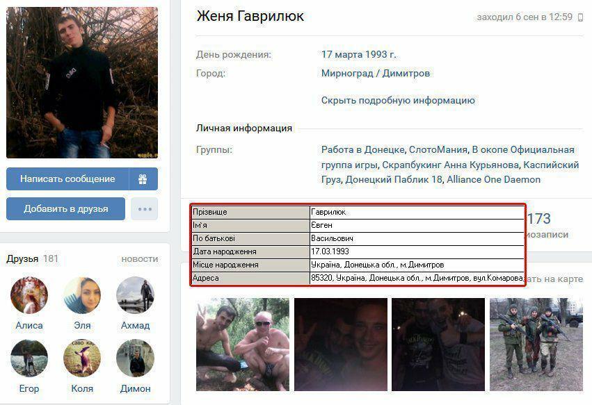 Данные о боевике на его аккаунте