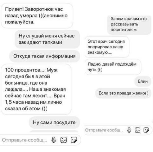 Сім'я Заворотнюк відреагувала на чутки про смерть акторки