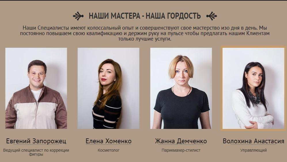 "Информация о салоне красоты ""Бел Фам"""