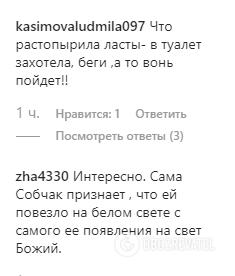 """""""Розчепірила ласти"""": образ Собчак спантеличив шанувальників"""