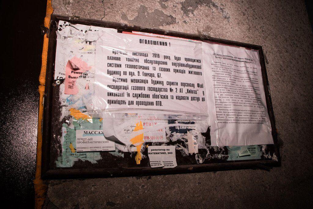 В ночь на 22 ноября в Шевченковском районе Киева, в жилом доме на улице Олеся Гончара, 67, прогремел взрыв