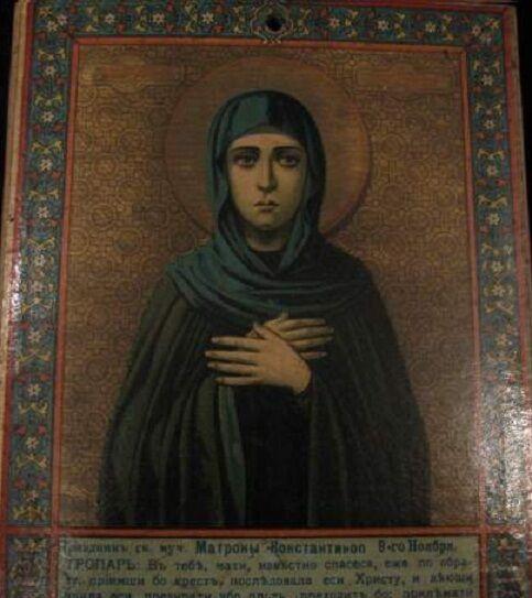 Матрона Царьградская