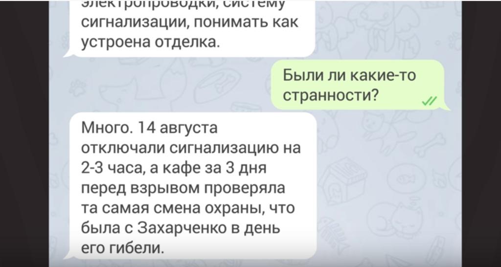 Переписка с источником из окружения Захарченко