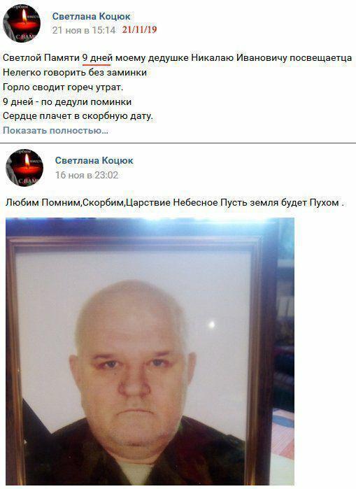 На Донбассе ликвидирован Герасимов Николай
