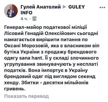 Замешан человек Зеленского: всплыла скандальная информация о владелице бутика