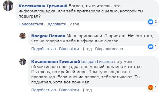 Реакція користувачів мережі на пост депутата
