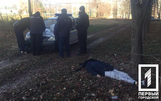 В Кривом Роге на улице нашли труп мужчины