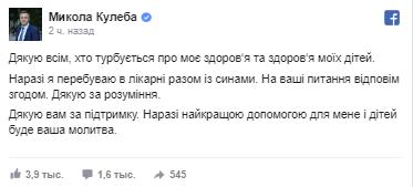Уповноважений Зеленського з прав дитини потрапив в аварію: відео інциденту і всі подробиці