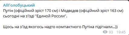 Занадто малий: Путіна підловили на махінаціях з ростом