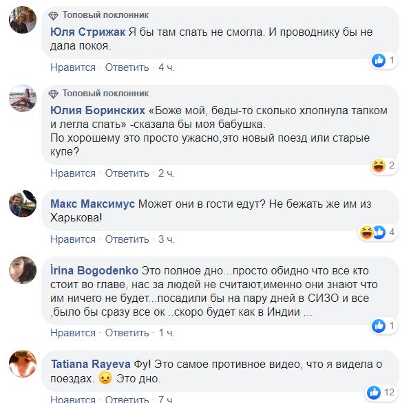 "Потяг ""Харків – Одеса"" атакували таргани"
