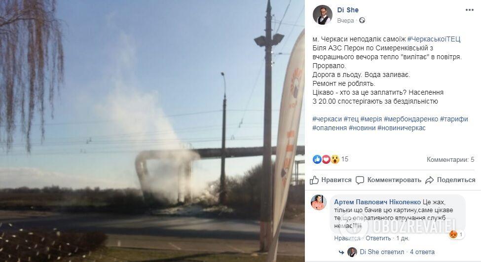 В Черкассах двое суток бил фонтан горячей воды. Фото