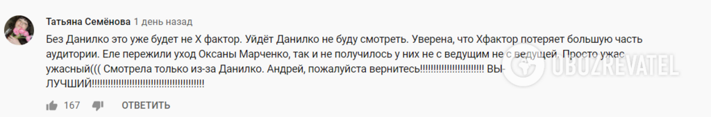 """В сети бурно отреагировали на уход Данилко из """"Х-Фактора"""""""