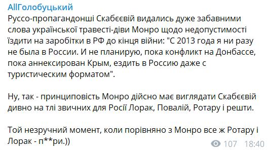 Українська травесті-діва розлютила Скабєєву словами про РФ