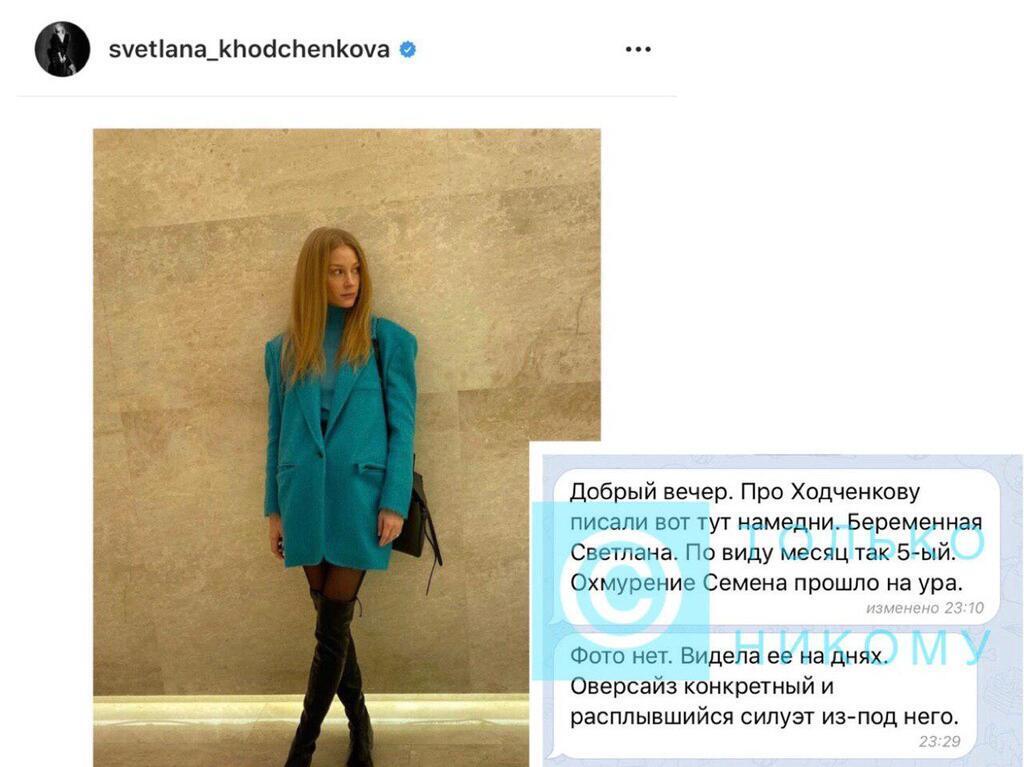 Зірку РФ запідозрили у вагітності від Слєпакова