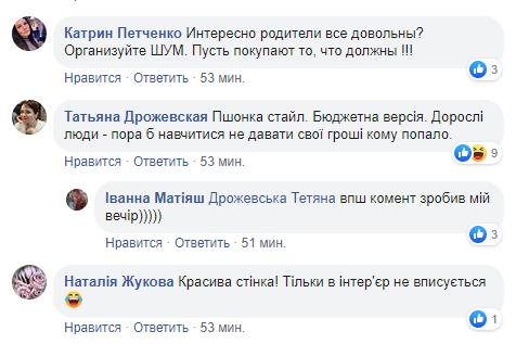 """""""Ще килима на стіну!"""" У школі Львова зганьбилися меблевим мотлохом"""