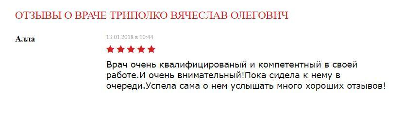 Відгук про роботу лікаря В'ячеслава Триполка