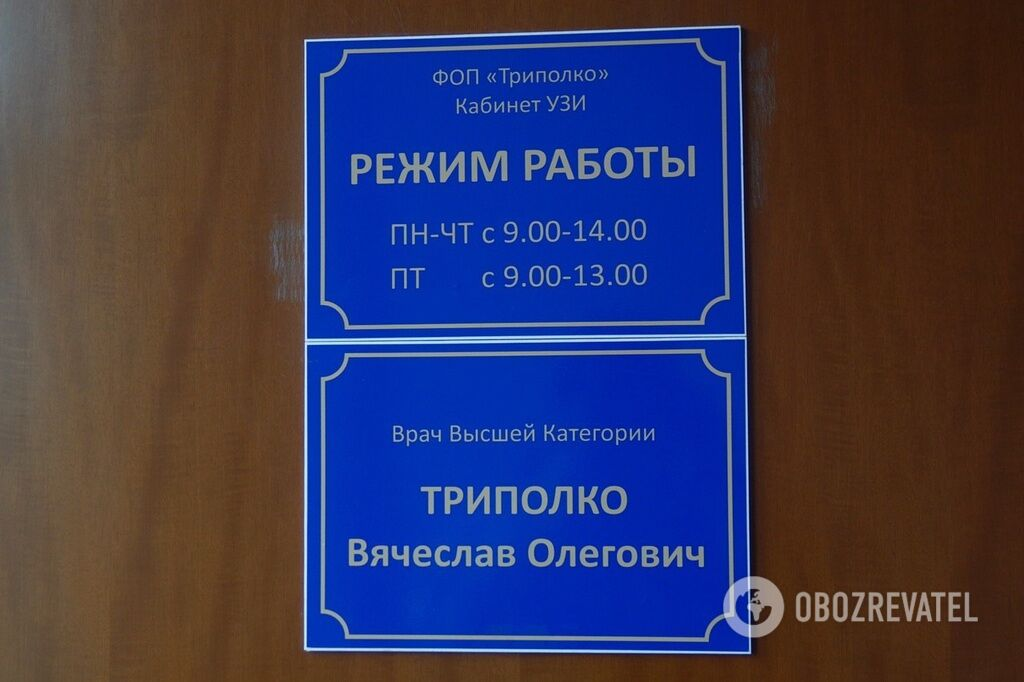 Кабінет лікаря-гінеколога В'ячеслава Триполка