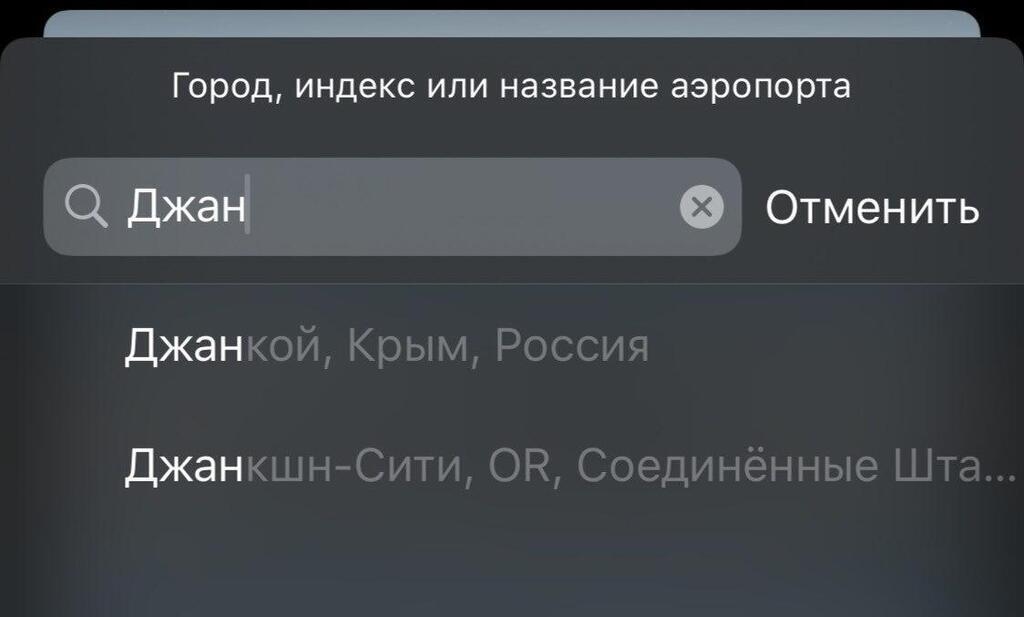 """Скриншоти сервісу """"Погода"""""""