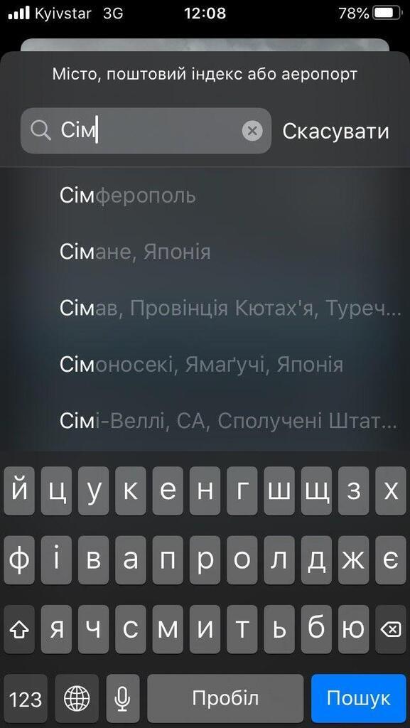 """Скриншоти сервісу """"Погода"""" в Україні"""