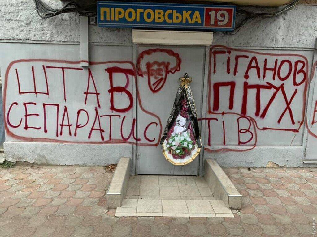 Патріоти розмалювали фасад офісу скандального депутата після його виступу на росТВ
