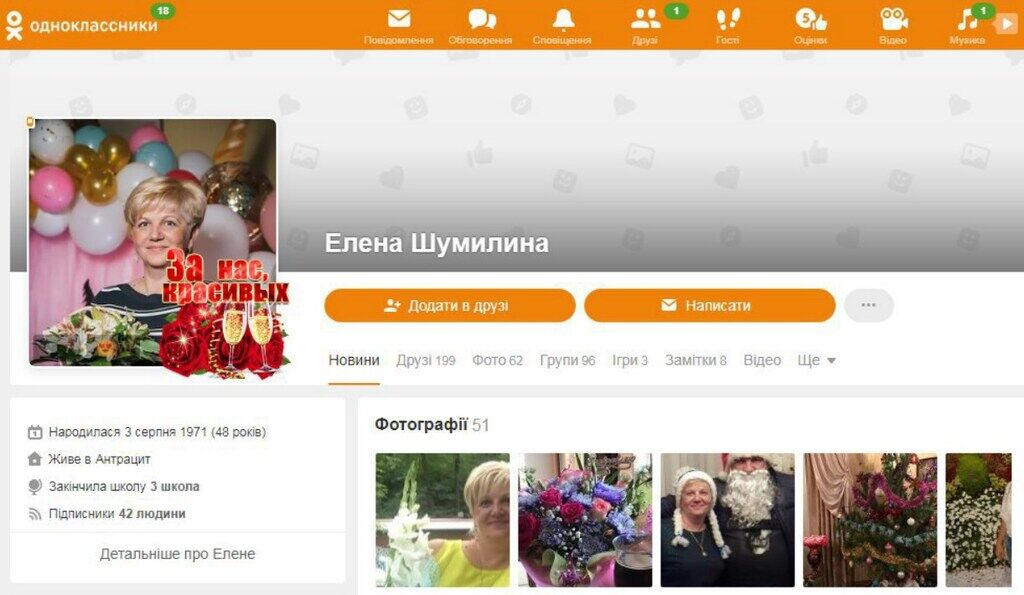 """Страница тещи прокурора - Елены Шумилиной. Она ежедневно заходит в """"Одноклассники"""""""
