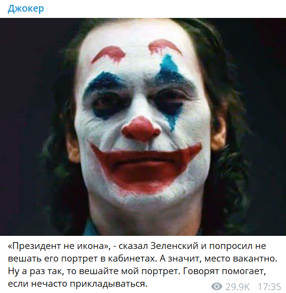 Джокер дерзко ответил на призыв Зеленского