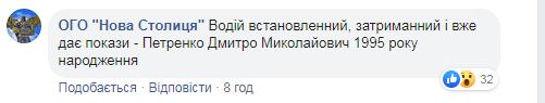"""Коментар ОГО """"Нова столиця"""""""