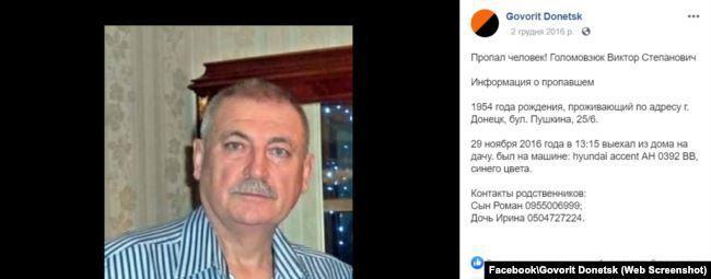 Повідомлення в соцмережі про пошук Голомовзюка