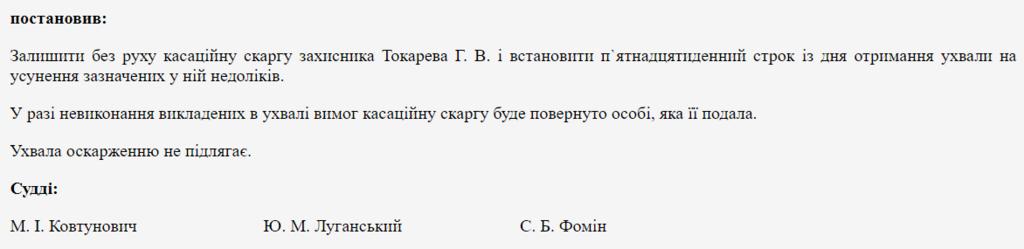 З'явилося перше рішення Верховного Суду щодо Дронова