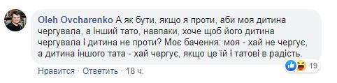 Двійку за чергування! Вибрик вчительки зі Львова не на жарт обурив мережу