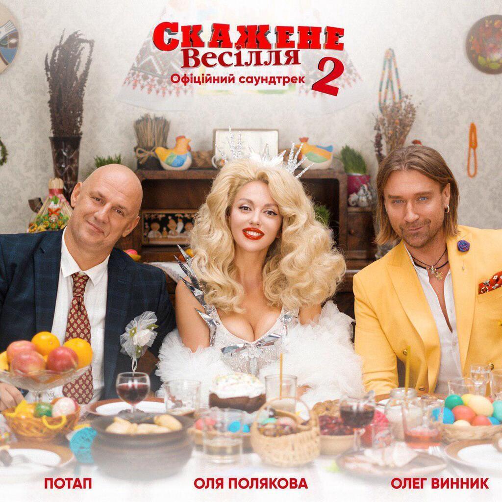 """Потап, Винник и Полякова записали саундтрек к """"Скаженому Весіллю 2"""""""