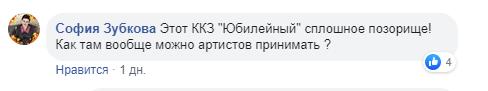 Концерт украинской певицы вызвал гнев в сети