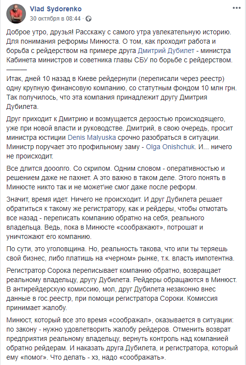 """""""Реформаторы!"""" Журналист рассказал о беспомощности Минюста перед рейдерами"""