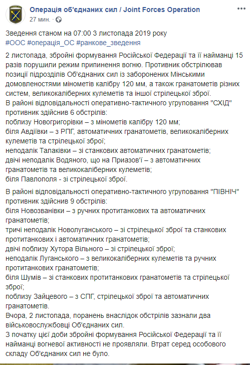 Силы ООС на Донбассе обстреляли из запрещенного оружия