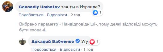 """""""Я сваливаю"""": российский журналист Бабченко выехал из Украины"""