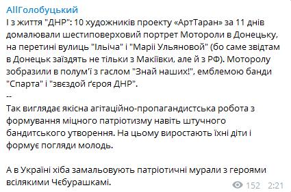 """У Донецьку з'явився мурал ексватажка """"ДНР"""" Мотороли: відео"""