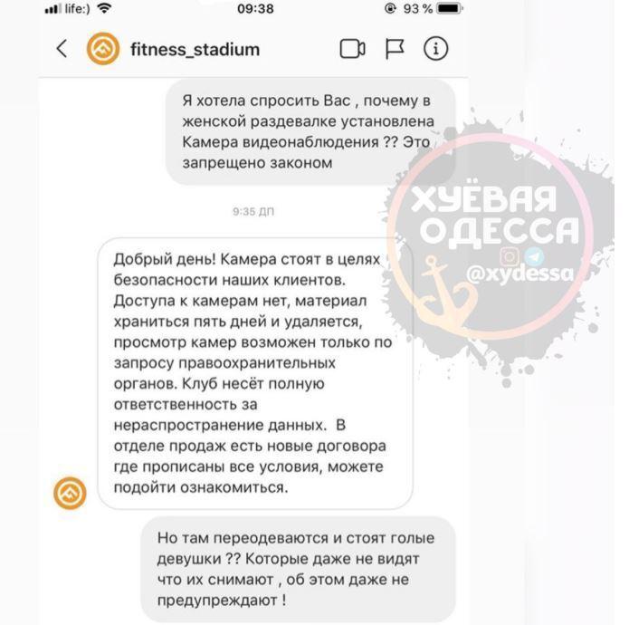 """В Одесі розгорівся новий """"голий"""" скандал"""