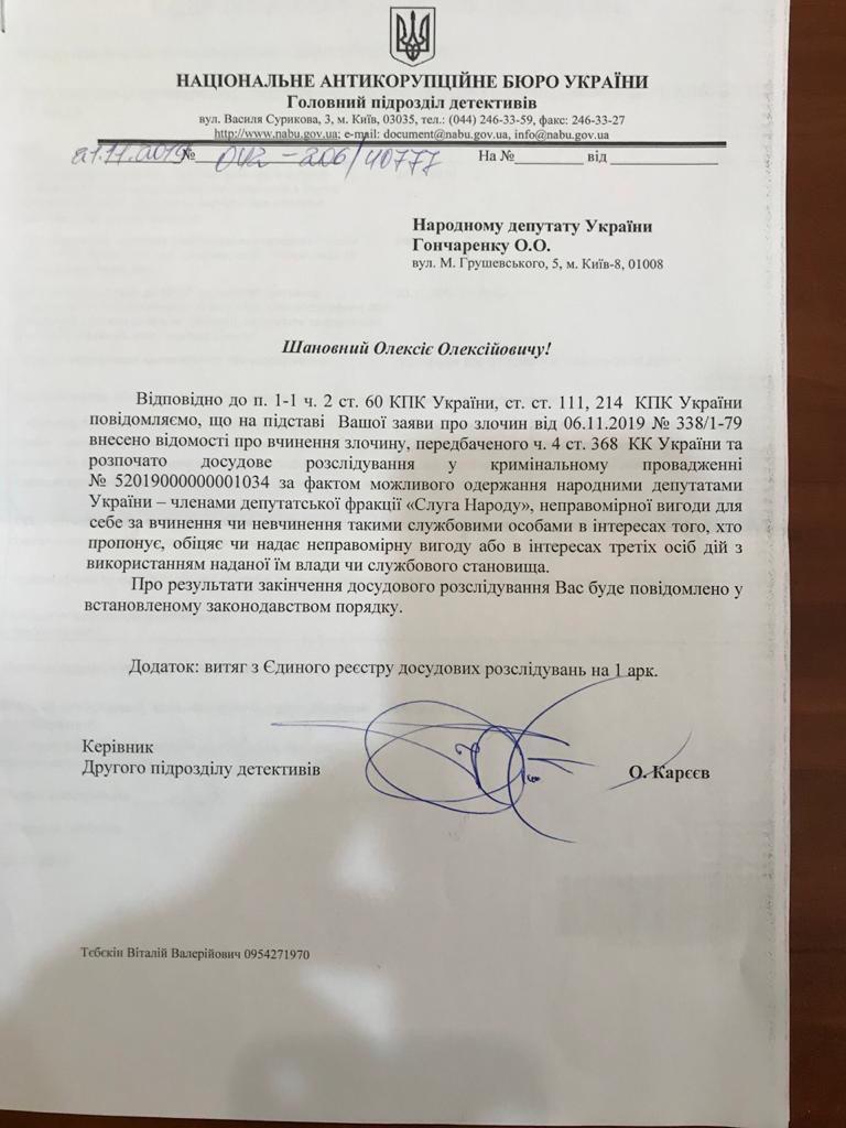 НАБУ взялось за нардепов Зеленского: в чем дело