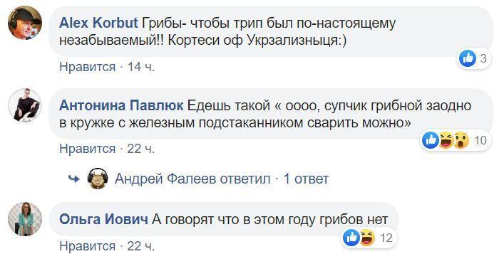 """""""Какой кошмар!"""" Сеть шокировала дикая находка в поезде """"Укрзалізниці"""""""