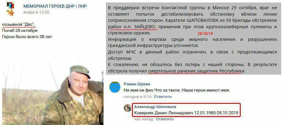 Денис Коверяк ліквідований на Донбасі