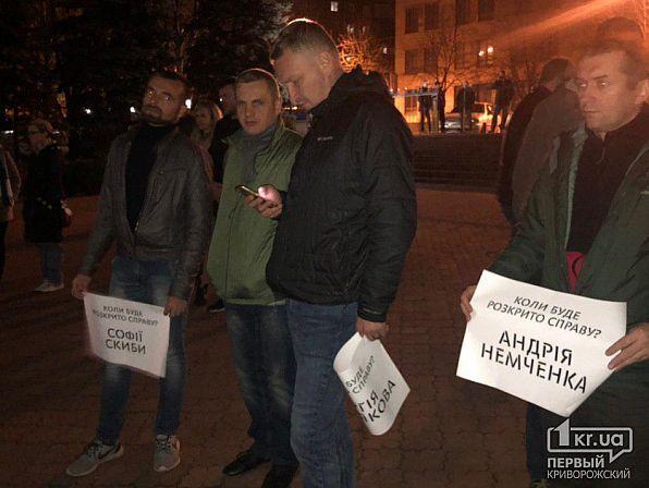 "В Кривом Роге прошла акция ""Год без Кати"""