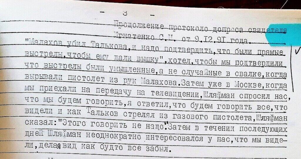 Документы по делу убийства Игоря Талькова