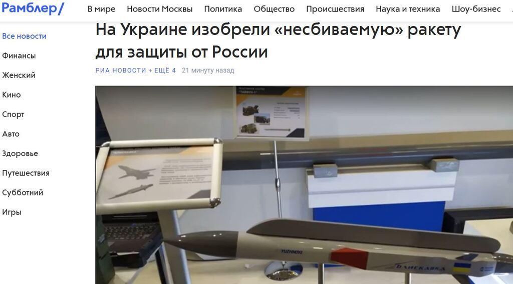 У Росії запанікували через українську ракету, яку неможливо збити